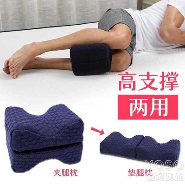 墊腳枕 夾腿枕墊腳小曲張護腳床上孕婦防靜脈側睡枕老人枕頭睡覺放腿神器 618大促銷YJT