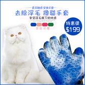 寵物去毛刷去毛梳祛毛刷貓用洗澡刷梳子按摩梳貓咪刷子除毛手套【全館免運可批發】