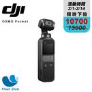 情人節促銷活動2/14止 DJI OSMO Pocket三軸機械增穩雲台相機 DJIOSMOPOCKET(限宅配)