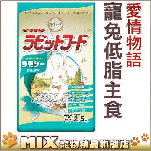 ◆MIX米克斯◆日本愛情物語彈鋼琴兔飼料 2.5KG-低脂主食(藍色),添加乳酸菌,Yeaster
