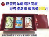 【味一食品】經典禮盒三罐入 限時優惠一組550元(原價660元)