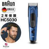 德國百靈BRAUN-電動理髮造型器HC5030 Hair Clipper 公司貨保固 熱賣中!
