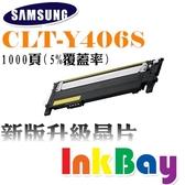 SAMSUNG CLT-Y406S 相容碳粉匣(黃色)【適用】CLP-365W/3305W/C460W/460FW/C410W /另有K406S/C406S/M406S/Y406S