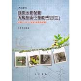 自來水管配管丙級技術士技能檢定(二)試題301及302解析(附學科試題)