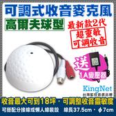 監視器 可調式高感度集音器 麥克風 偽裝高爾夫球型 送1A變壓器  懶人線 分接線 台灣安防