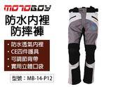【MotoBoy】防水內裡 二件CE護具 防摔褲 防風 耐磨 透氣 重機/摩托車/賽車/越野/騎士褲 MB-14-P12