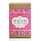 靈之世紀 漢方美漾茶/7包x2盒(即溶)