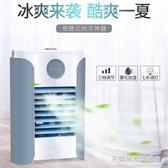 迷你冷風機usb小空調風扇多功能水制冷黑科技便攜式家用宿舍神器 NMS220v名購居家