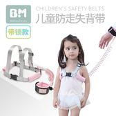 兒童防走失肩帶牽引繩寶寶安全小孩防走丟手環背包溜娃遛娃防丟繩