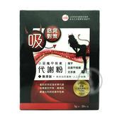 UDR 專利小惡魔甲殼素代謝粉(20包/盒)【優.日常】