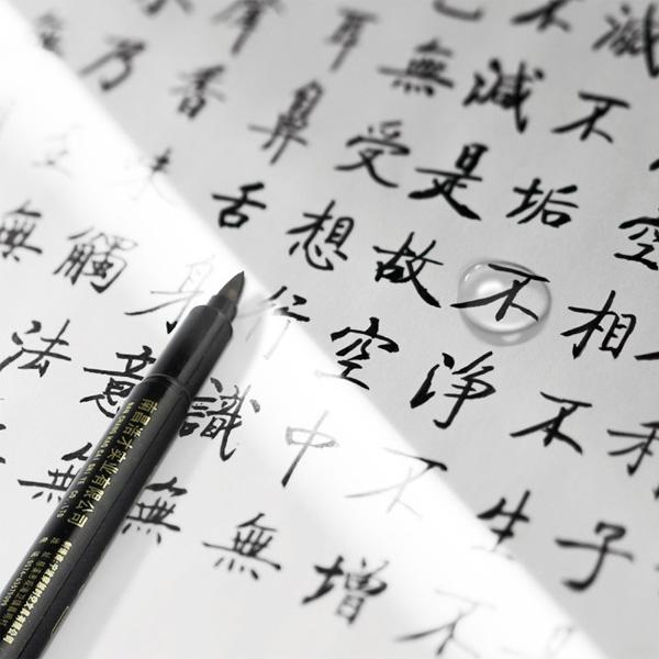 【BlueCat】可加墨水 大楷 中楷 小楷 書法毛筆 抄經筆
