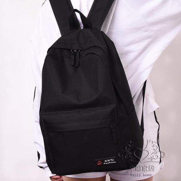 簡約後背包女日系正韓初中學生書包大容量男旅行背包學院風電腦