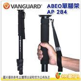 VANGUARD 精嘉 ABEO AP 284 拍客 單腳架 公司貨 腳架 PH-10 承重5kg