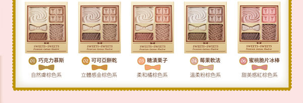 《日本製》SWEETS SWEETS 甜點花園眼彩 眼影 5.8g 5色可選  ◇iKIREI