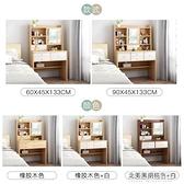 梳妝台臥室現代簡約收納櫃一體化妝桌子小戶型網紅ins風北歐簡易 ATF 秋季新品