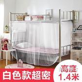 大學生蚊帳宿舍寢室1.0M1.2米1.5m上鋪下鋪上下床單人床(一件免運)WY
