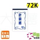 72K計算紙 12本量販包99元 [17J4] - 大番薯批發網