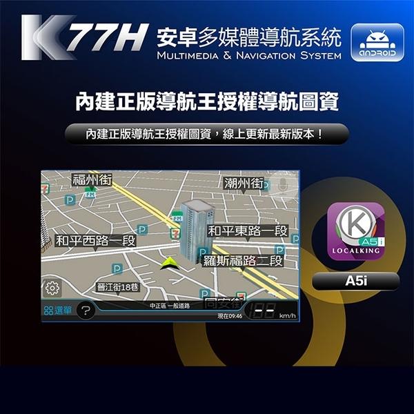 【JHY】2008~18年NISSAN TEANA專用10吋K77H安卓機*導航+ZLlink*高速8核4+64G