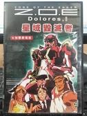 挖寶二手片-THD-145-正版DVD-動畫【星域毀滅者 1-26完 2碟】-日語發音(直購價)