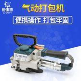 打包機 創伍特PET氣動打包機全自動熱熔免扣打包機器手提式塑鋼帶捆扎機 igo免運