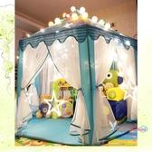 遊戲帳棚 兒童帳篷六角超大室內游戲屋公主寶寶過家家小孩玩具波波海洋球池T 2色