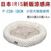 ◆MIX米克斯◆日本IRIS 新版 涼感床圓床(P-CSB-18CM)小型犬貓皆適用四季皆可使用的透氣墊