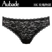Aubade玫瑰物語S-XL高彈蕾絲三角褲(黑)HK