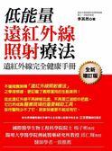 (二手書)遠紅外線完全健康手冊:低能量遠紅外線照射療法