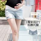 哈韓孕媽咪孕婦裝*【HB3461】HAHAN獨家設計.低腰托腹孕婦褲.配色拼布口袋牛仔短褲