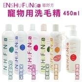 *WANG*ENSHUFUNG恩舒芳 寵物用洗毛精450ml·五效合一溫和不刺激·犬貓適用