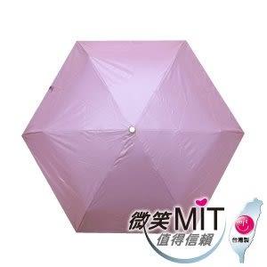 【微笑MIT】張萬春/張萬春洋傘-E26超輕量自動開收傘 AT3015(粉紫) 02700007-00012