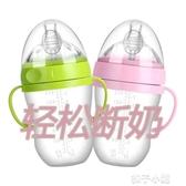 新生嬰兒寶寶奶壺防摔1歲2全軟軟膠正品超軟硅膠奶瓶可擠壓仿母乳 扣子小铺