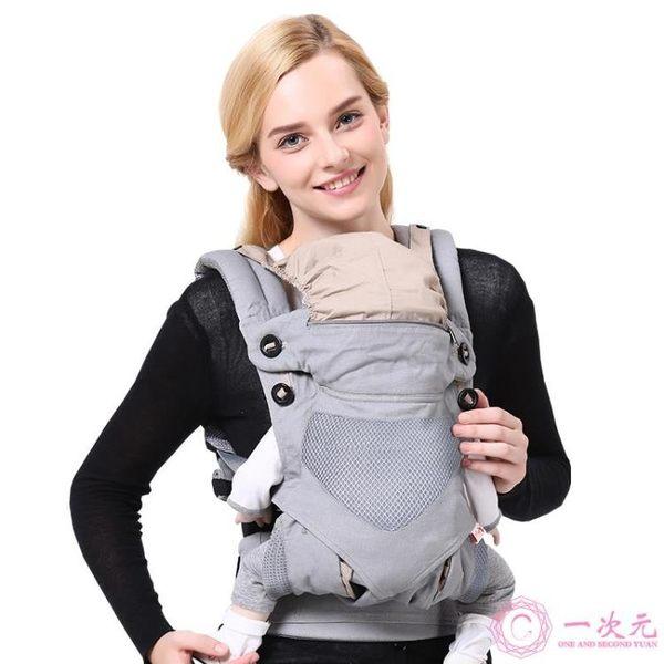 褙帶 嬰兒背帶前后兩用多功能前抱式寶寶背巾外出簡易輕便小孩抱娃神器