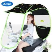 機車雨棚 電動摩托車雨棚蓬篷電瓶車防曬防雨遮陽傘加厚自行車擋風罩擋雨棚