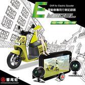 【響尾蛇】E MODEL E-1 E1 機車雙錄行車記錄(贈16G記憶卡)