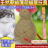 【zoo寵物商城】美國CosmicCatnip宇宙貓 》100%全天然壓縮薄荷貓草玩具-妙妙鼠