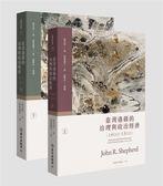 臺灣邊疆的治理與政治經濟(1600-1800)(上)(下)