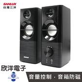 SANYO 三洋 2.0聲道 USB多媒體喇叭 (SYSP-190) /電腦/MP3/MP4/隨身聽/筆電