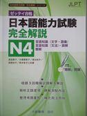 【書寶二手書T3/語言學習_YDV】日本語能力試驗-完全解說N4_渡邊亞子