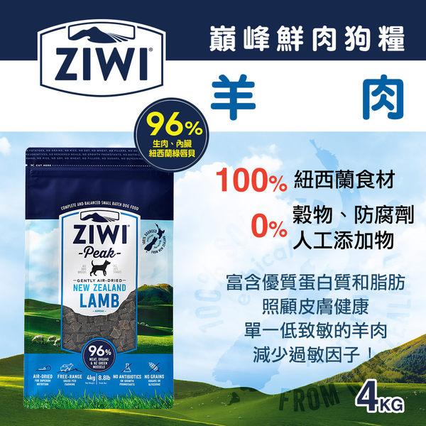 【毛麻吉寵物舖】ZiwiPeak巔峰 96% 鮮肉狗糧-羊肉(4kg) 狗主食/狗飼料/狗生食