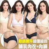 內衣哺乳餵奶胸罩+內褲孕婦純棉瑜珈運動無鋼圈交叉款-JoyBaby
