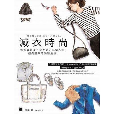 減衣時尚(告別買太多穿不到的屯積人生迎向簡單時尚新