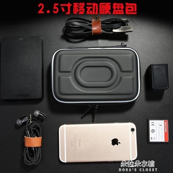 耳機收納包 數碼收納包 2.5英寸行動硬盤包保護套希捷保護盒鼠標 【母親節特惠】