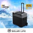 Pro Kamping領航家 內建鋰電池行動冰箱-62L.露營車用冰箱 車載電冰箱 冷凍壓縮機 家用汽車冰箱