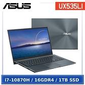 【分6期0利率】ASUS ZenBook Pro 15 UX535LI-0193G10870H 綠松灰(i7-10870H/16G/GTX1650Ti-4G/1TB PCIe)