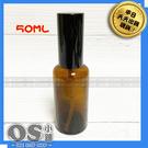 茶色玻璃噴霧瓶 50ml 分裝瓶 精油噴霧瓶 | OS小舖