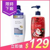 AVON 雅芳 潤膚乳液(750ml) 科研長效/淨白 多款可選【小三美日】原價$149