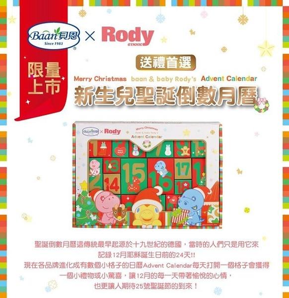 貝恩 Baan x Rody 新生兒聖誕倒數月曆 禮盒 乳液 沐浴乳 旅行組
