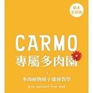 CARMO自製多肉播種教學索取【Z00002】