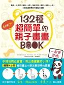 (二手書)132種超簡單的親子畫畫BOOK:手殘爸媽也會畫,輕鬆教出愛塗鴨的小孩